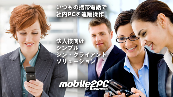 mobile2PC for Business